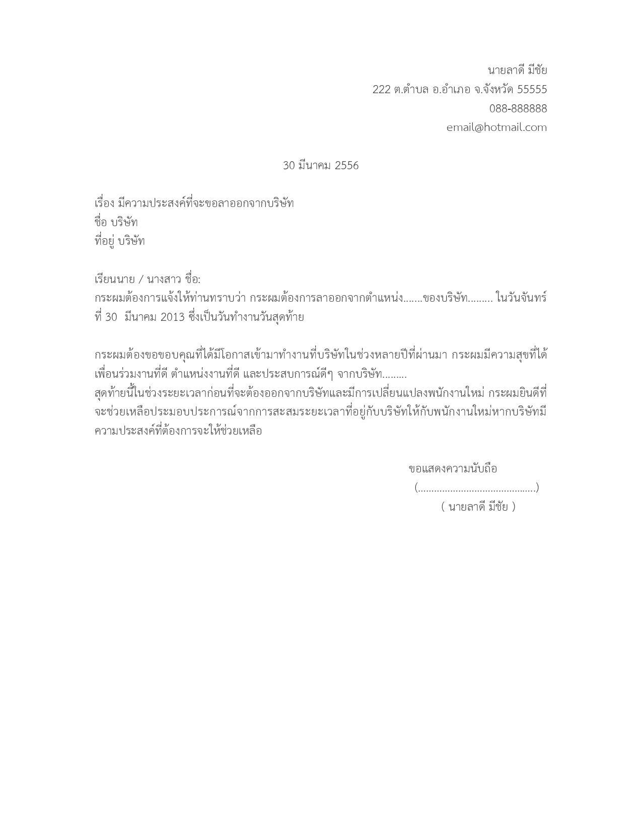 ลาออก-page-002