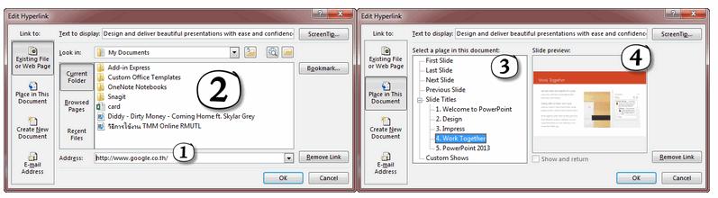 เทคนิคการเชื่อมโยงสไลด์ด้วย Hyperlink ให้ดึงดูดใจไปกับ PowerPoint 2013