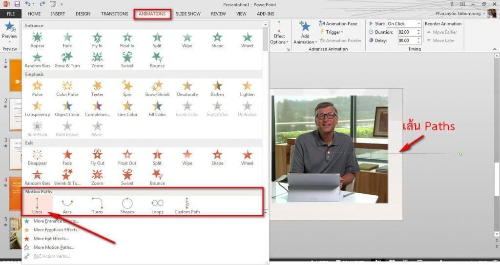 สร้างภาพเคลื่อนไหวให้น่าสนใจ ใน PowerPoint 2013