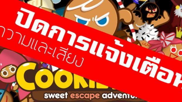 ปิดการแจ้งเตือนจากเกมส์ Cookie Run กันเถอะ !!