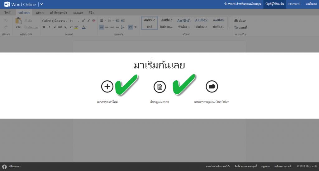 ใช้งาน Microsoft Office ออนไลน์โดยไม่ต้องติดตั้งโปรแกรม