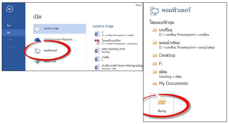 แก้ไขไฟล์ PDF พริบตาด้วย Word 2013