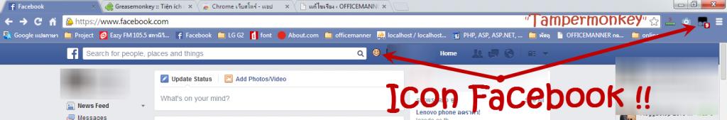 วิธีแก้การติดไวรัส Icon Facebook ที่เผลอคลิกโดยไม่ได้ตั้งใจ
