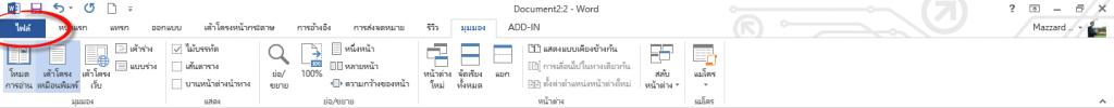 แปลงไฟล์ word เป็น pdf ง่ายๆ ด้วย Microsoft Word 2013
