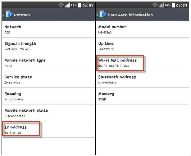 วิธีดูหมายเลข IP Address บนโทรศัพท์มือถือ Android