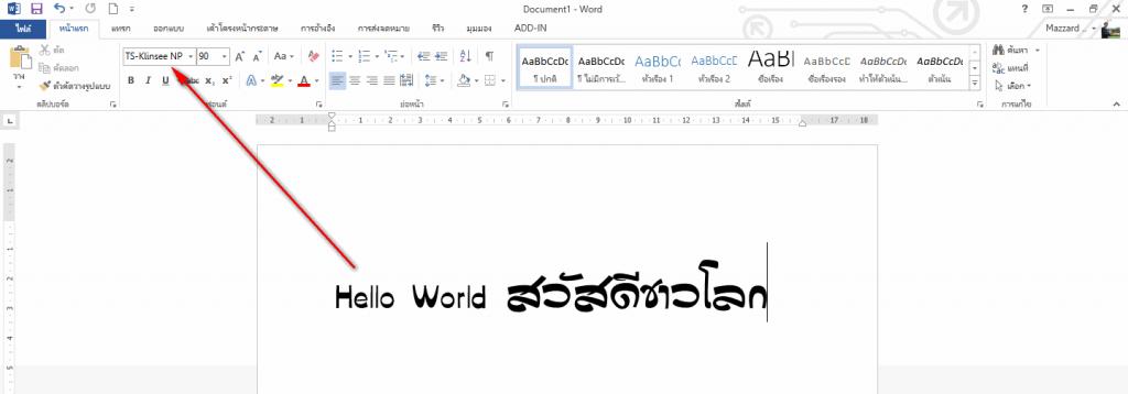 วิธีติดตั้งฟอนต์(Font) บน Windows 7 ง่ายนิดเดียว