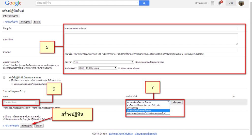 วิธีสร้างและแชร์ปฏิทิน Google Calendar ให้กับเพื่อนร่วมงาน