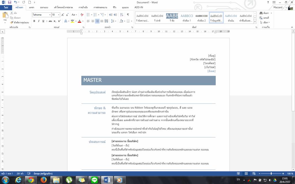 สร้างฟอร์มประวัติส่วนตัว(Resume)ด้วย Word 2013 | OFFICEMANNER