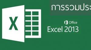 วิธีรวมเซลล์ รวมข้อมูล ให้อยู่ในเซลล์เดียว Excel