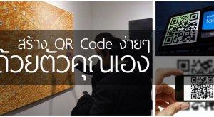 มาสร้าง QR Code ฟรีกันเถอะ !!