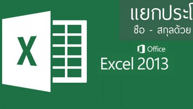 วิธีแยกชื่อ-นามสกุลด้วย Flash Fill ภายใน 5 วินาทีกับ Excel
