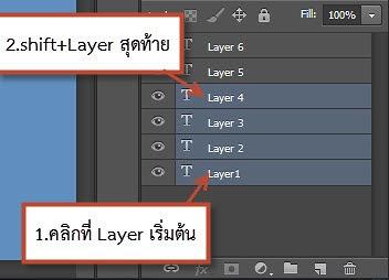 วิธีการรวมเลเยอร์(Layer) ใน Photoshop