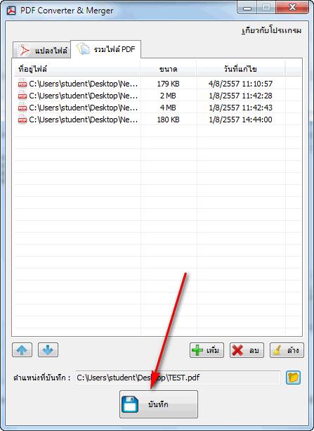 วิธีรวมไฟล์ PDF ให้เป็นไฟล์เดียวภายในพริบตา