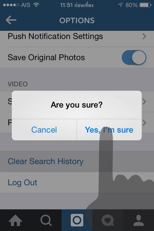 วิธีลบประวัติค้นหา Instagram บน iOS