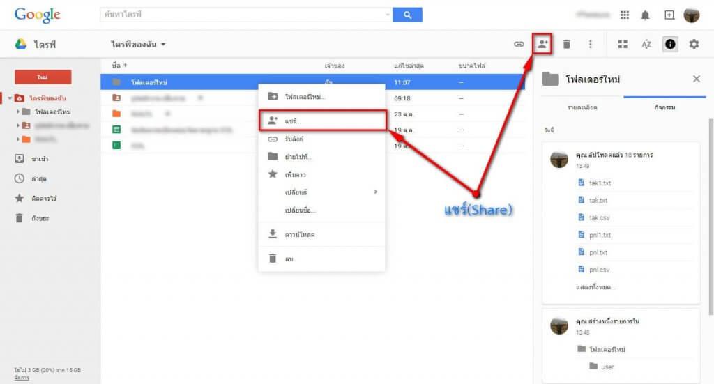 วิธีใช้งาน Google Drive ผ่านเว็บบราวเซอร์