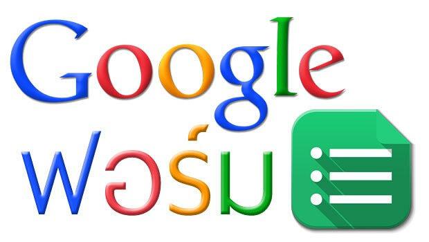 รู้จัก Google Form กับแบบสอบถามออนไลน์