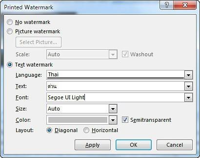 วิธีใส่ลายน้ำบน Microsoft Word