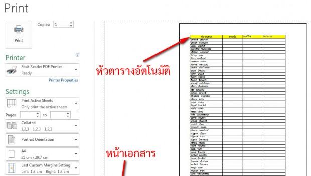 วิธีสั่งพิมพ์หัวตารางอัตโนมัติให้ติดทุกหน้า Excel