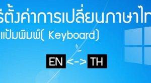 วิธีตั้งค่าการเปลี่ยนภาษาไทยใน windows 7