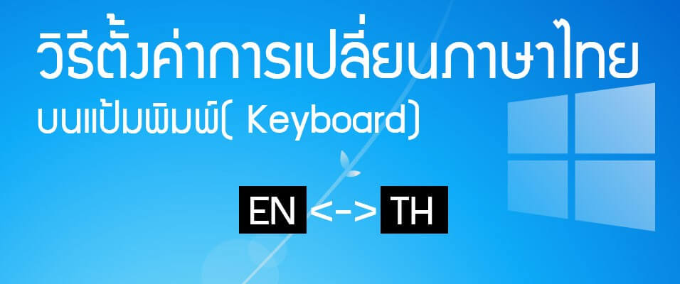 switch-keyboard