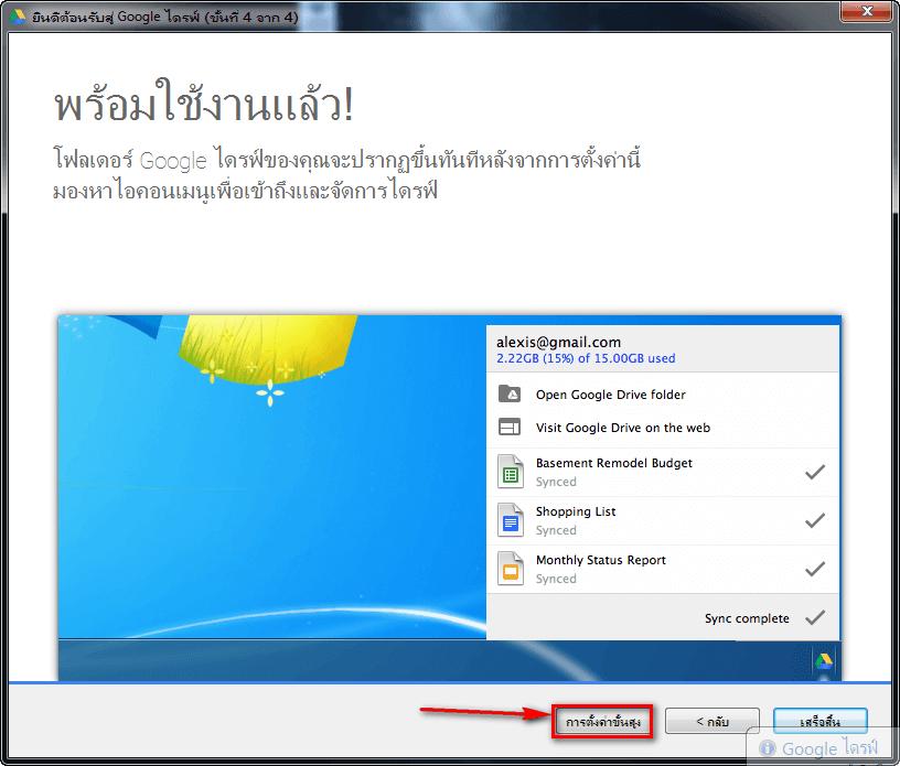 วิธีติดตั้งและใช้งาน Google Drive บนเครื่องคอมพิวเตอร์