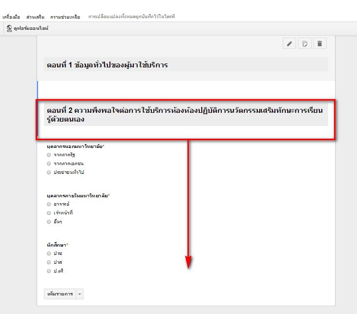 วิธีใช้ Google form สร้างแบบสอบถามออนไลน์