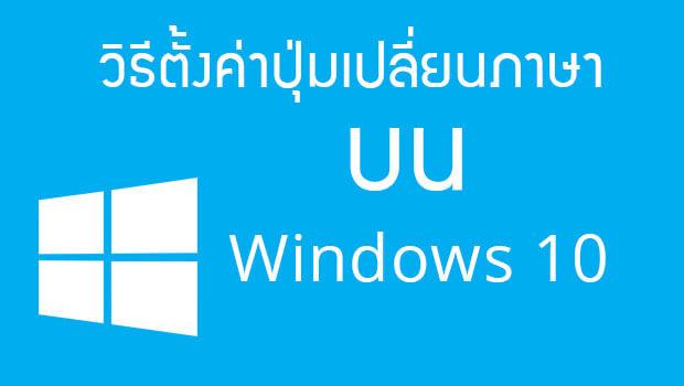 วิธีตั้งค่าปุ่มเปลี่ยนภาษาใน Windows 10