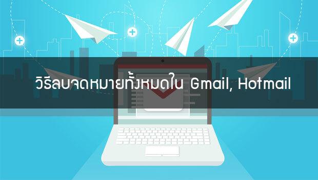 วิธีลบจดหมายทั้งหมดใน-Gmail,Hotmail