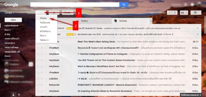 วิธีลบจดหมายทั้งหมดใน Gmail,Hotmail