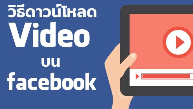 วิธีดาวน์โหลดวีดีโอบน Facebook เพียงไม่กี่คลิก