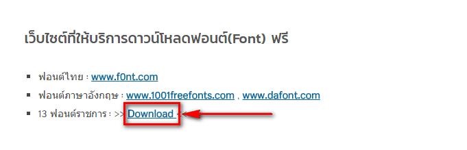 วิธีติดตั้งฟอนต์(Font) บน Windows 10 เพียงไม่กี่คลิก