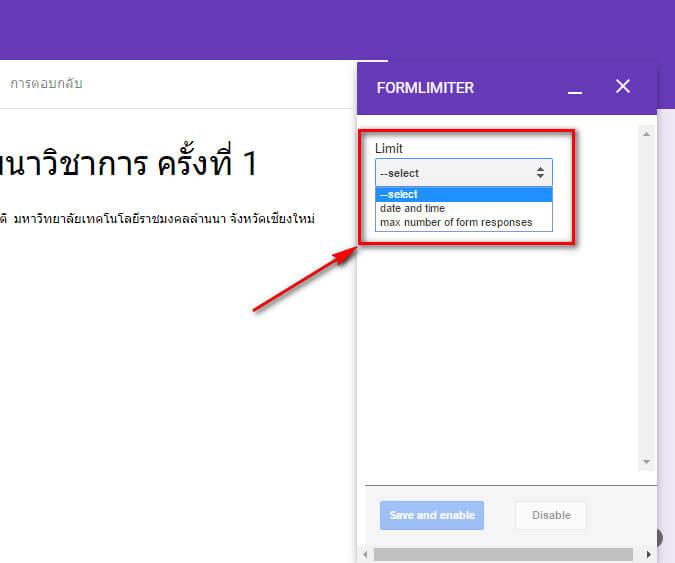 วิธีสร้างฟอร์มลงทะเบียนออนไลน์ด้วย Google Form